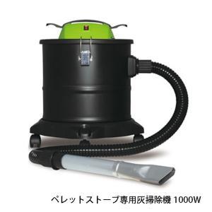 ペレットストーブ専用掃除機 エレファンテN1000...