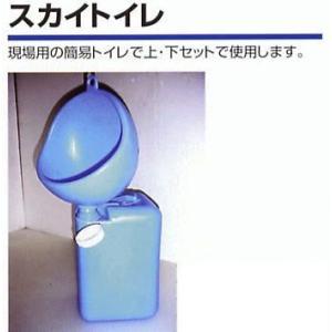 現場用 簡易トイレ スカイトイレ 下部のみ ※|iefan