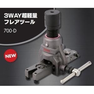 (ポイント4倍)BBK 700-D 3WAY超軽量フレアツール 700-FNの新バージョン|iefan