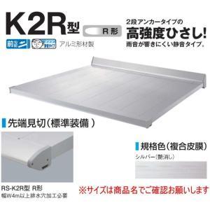 DAIKEN RSバイザー RS-K2R型 D600×W900 シルバー (ステー無) R型  ※こ...