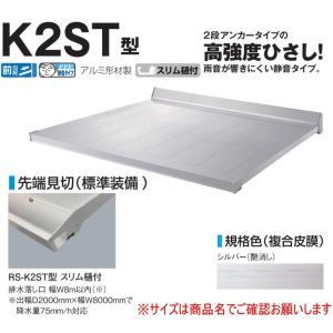 DAIKEN RSバイザー RS-K2ST型 D600×W900 シルバー (ステー無) スリム樋型...