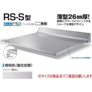 DAIKEN RSバイザー RS-S型 D600×W900 シルバー (ステー無) 薄型  ※こちら...