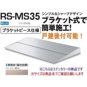 DAIKEN RSバイザー RS-MS35P D350×W1700 ステンカラー (ブラケットピース...