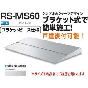 DAIKEN RSバイザー RS-MS60P D600×W1100 シルバー (ブラケットピース仕様...