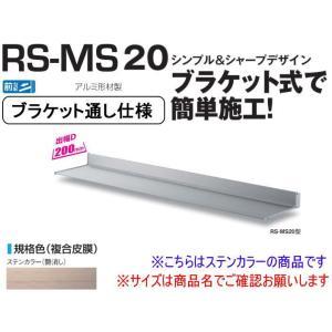 DAIKEN RSバイザー RS-MS20F D200×W1700 ステンカラー (ブラケット通し仕...