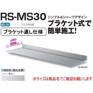 DAIKEN RSバイザー RS-MS30F D300×W2300 シルバー (ブラケット通し仕様)...