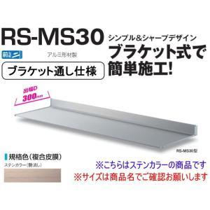 DAIKEN RSバイザー RS-MS30F D300×W1400 ステンカラー (ブラケット通し仕...