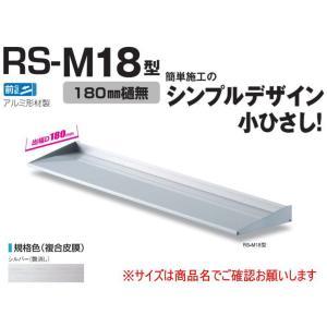 DAIKEN RSバイザー RS-M18型 D180×W3600 シルバー (樋無)   ※こちらの...