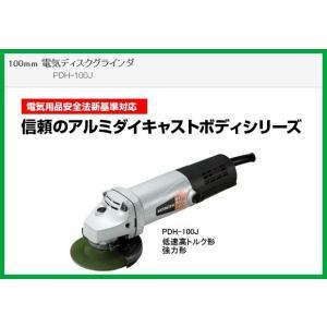 日立工機 HITACHI PDH-100J 電気ディスクグラインダ 100V仕様 100mm 低速高...