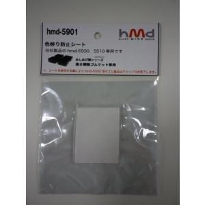 タツフト HMD-5901 色移り防止シート 4560116495917