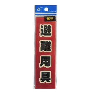 キョウリツサインテック 「避難用具」 縦 TB4-11 49...