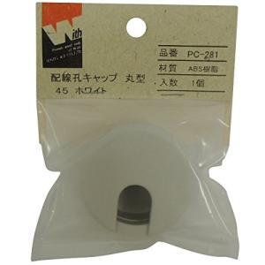 杉田エース PC-281 配線孔キャップ 丸型 45mm ホワイト PC-281 4973658093044|iefan