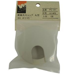 杉田エース PC-291 配線孔キャップ 丸型 60mm ホワイト PC-291 4973658093068|iefan