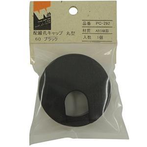 杉田エース PC-292 配線孔キャップ 丸型 60mm ブラック PC-292 4973658093075|iefan