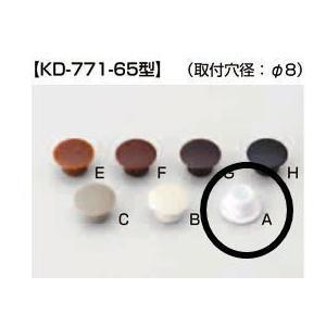 スガツネ工業 KD-771-65W 多目的穴埋めキャップ ホワイト 100入 4973658112622|iefan