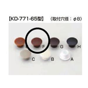 スガツネ工業 KD771-65DBR 多目的穴埋めキャップ ダークブラウン 100入 4973658112660|iefan