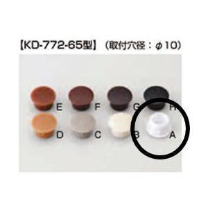 スガツネ工業 KD-772-65W 多目的穴埋めキャップ ホワイト 100入 4973658112691|iefan