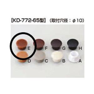 スガツネ工業 KD772-65RBR 多目的穴埋めキャップ ラクダ 100入 4973658112738|iefan