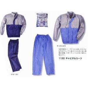 カジメイク Kajimeiku 1130 キャピタルスーツ 各色 上下セット レインスーツ|iefan