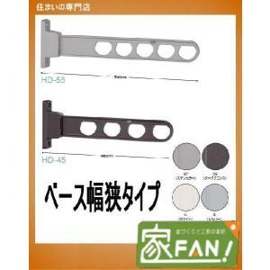 川口技研 腰壁用ホスクリーン ベース幅狭タイプ HDS-45-ST/HDS-45-DB/HDS-45-W/HDS-45-S 1本(通常2本必要)