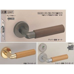 (ポイント4倍)シロクマ 白熊印 室内用 レバーハンドル SL-310 エコ アンバー・オーク/シルバー・オーク (ドアレバーのみ)(錠は別途ご選択可能) iefan