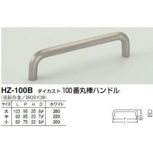 シロクマ 白熊印 HZ-100B ダイカスト100番丸棒ハンドル 引き出し、家具用取手 取っ手 大 95mmビスピッチ