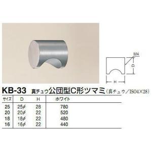 シロクマ 白熊印 KB-33 真鍮公団型C形ツマミ 扉、家具用つまみ 20mm