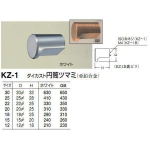 シロクマ 白熊印 KZ-1 ダイカスト円筒ツマミ 扉、家具用つまみ 20φ ホワイト
