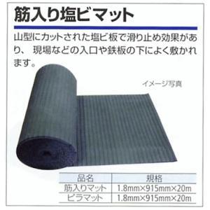 ピラ山マット/筋入りマット 塩ビマット 1.7mm×915mm×20m ピラマット|iefan