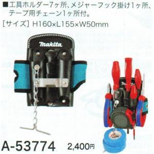 マキタ MAKITA A-53774 電材用メイト (ツールホルダー&バッグシリーズ)