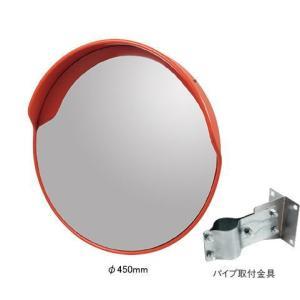ワールド 現場用ミラー φ450mm 単管パイプ用取付金具付き(φ48.6mm~φ50mm用)|iefan