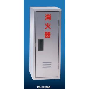 (ポイント4倍)キョーワナスタ 消火器ボックス(据置壁付兼用タイプ) KS-FEF305 ヘアーライン|iefan