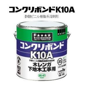 コニシ コンクリートボンド K10A 3kg缶 #41147 1缶☆ iefan