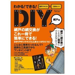 パオック PAOCK DIYテキスト+工具セット 網戸編 TSB-10SD 6種類の工具付き