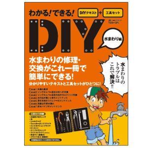 パオック PAOCK DIYテキスト+工具セット 水まわり編 TSB-10PL 9種類の工具付き