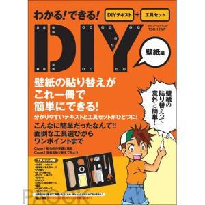 パオック PAOCK DIYテキスト+工具セット 壁紙編 TSB-13WP 13種類の工具付き