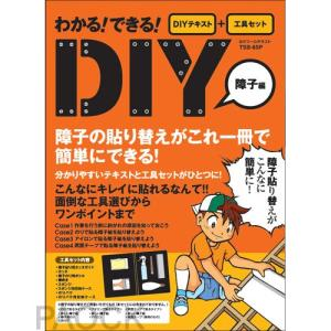 パオック PAOCK DIYテキスト+工具セット 障子編 TSB-8SP 8種類の工具付き