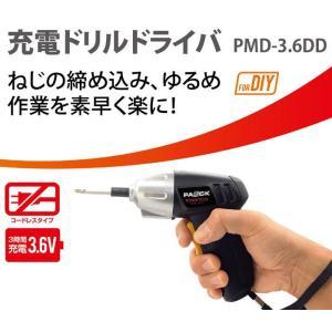 (棚卸処分特価)パオック 充電式ドリルドライバ PMD-3.6DD 3.6V ビット7本セット PAOCK iefan 04