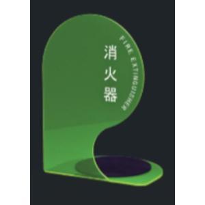 (ポイント4倍)消火器ボックス SK-FEB-FG340-1 蛍光グリーン 新協和 (神栄ホームクリエイト)|iefan