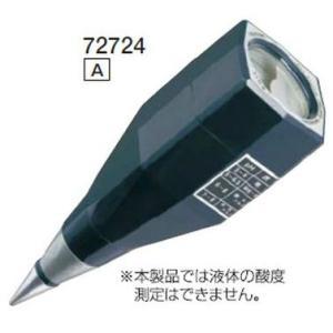 シンワ測定 72724 土壌酸度(pH)計 Aの関連商品1