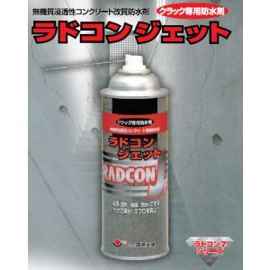 環境美健 コンクリートクラック防水剤 ラドコンジェット 330ml