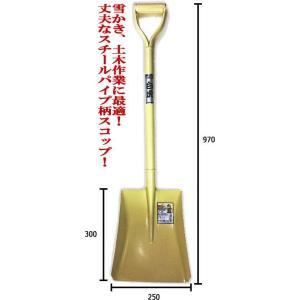 角スコップ 雪かき、土木作業に最適 パイプ柄 角スコ スコップ 角大|iefan