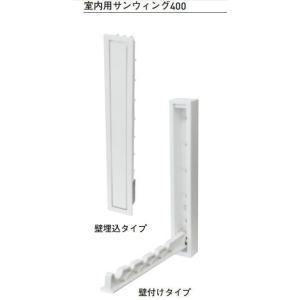 杉田エース ACE(243-498)室内用サンウィング 400 壁付タイプ ホワイト