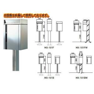 杉田エース ACE(244-335)メイルボックス MX-101B 脚付 ヘアーライン シリンダー錠