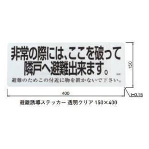 杉田エース ACE(213-641)避難ステッカー 避難誘導ステッカー 透明クリア 150×400 オフセット印刷