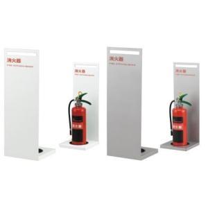 (ポイント4倍)杉田エース  (812-752) 消火器ボックス F-BOX(床置型) FB-3N-08W/S 各色 中部/CHUBU※|iefan