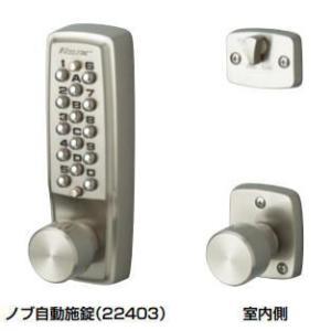 杉田エース  (043-392) 長沢製作所 キーレックス2100 22403M 鍵付※|iefan