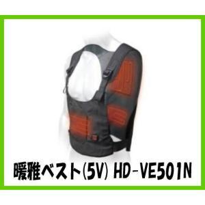 (あすつく)TAJIMA タジマ 暖雅ベスト5V HD-VE501N  (充電池・充電器別売)|iefan