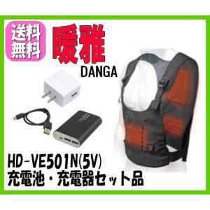 (あすつく)TAJIMA タジマ 暖雅ベスト5V HD-VE501N お得なセット品(充電池・充電器付)|iefan