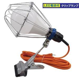 ウイングエース LA-2205LED LED電球付 クリップランプ ニュールミネ LED22W LED投光器 作業灯|iefan